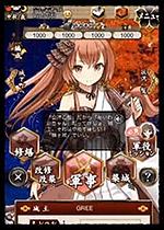 城姫クエスト