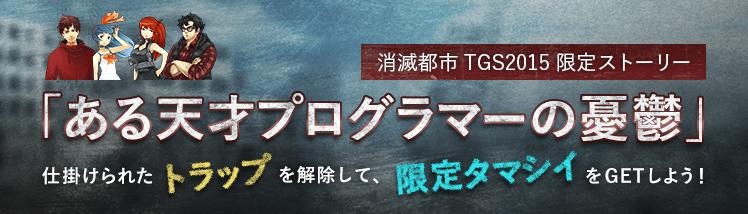 消滅都市TGS2015限定ストーリー 「ある天才プログラマーの憂鬱」仕掛けられたトラップを解除して、限定タマシイをGETしよう!
