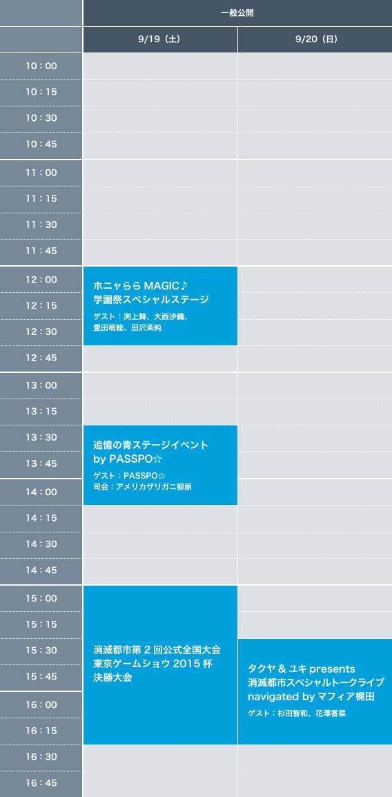 東京ゲームショウ2015 グリーステージイベントタイムスケジュール 一般DAY