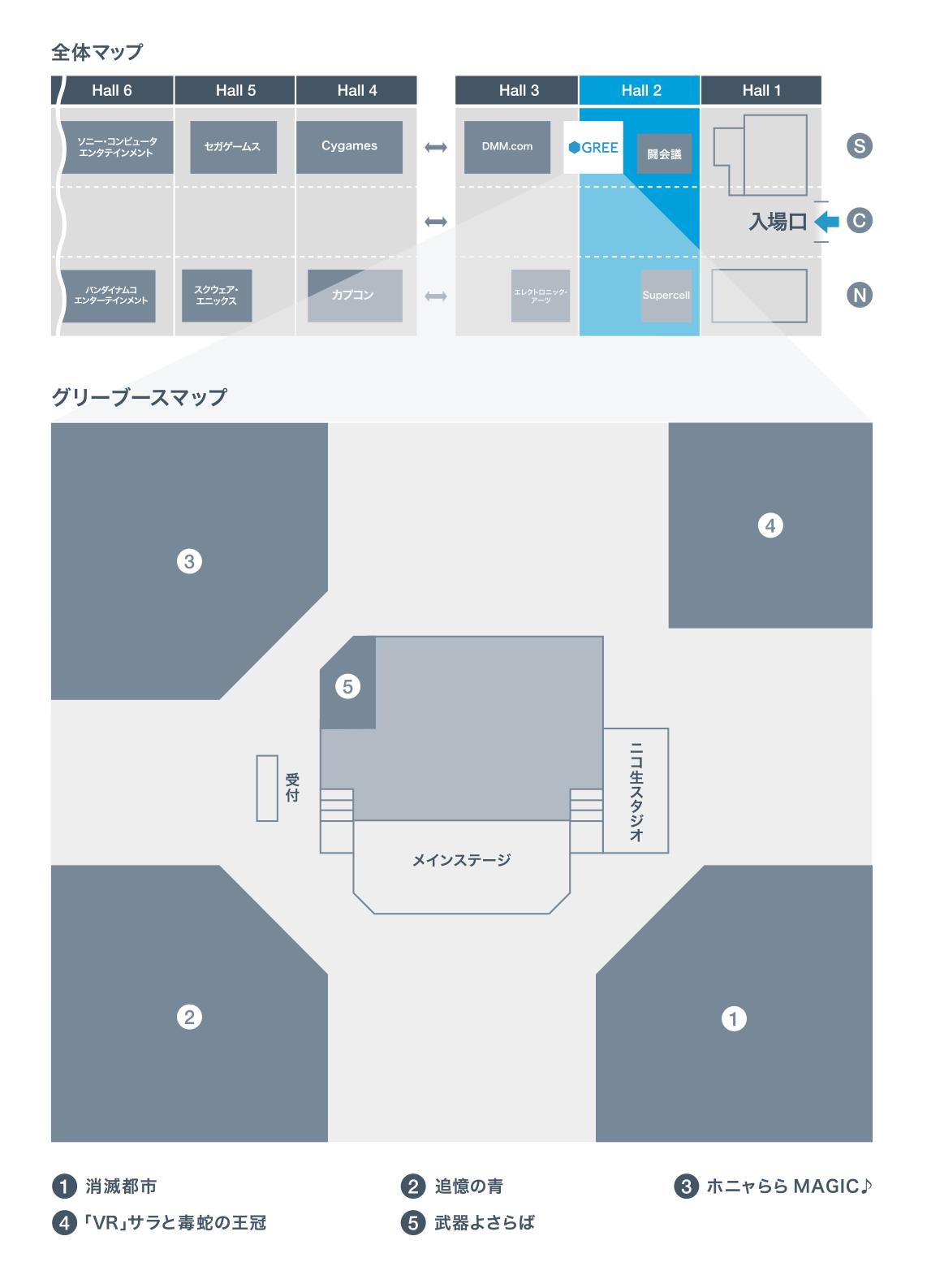 東京ゲームショウ2015グリーブースマップ