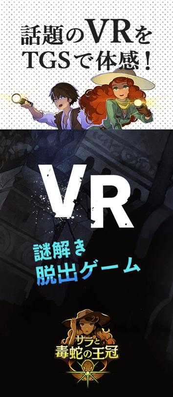 話題のVRをTGSで体感 VR 謎解き脱出ゲーム サラと毒蛇の王冠