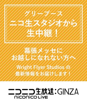 グリーブースニコ生スタジオから生中継!幕張メッセにお越しになれない方へ Wright Flyer Studiosの最新情報をお届けします!ニコニコ生放送