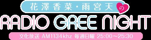 花澤香菜•雨宮天の RADIO GREE NIGHT 文化放送 AM1134khz 毎週日曜 25:00〜25:30